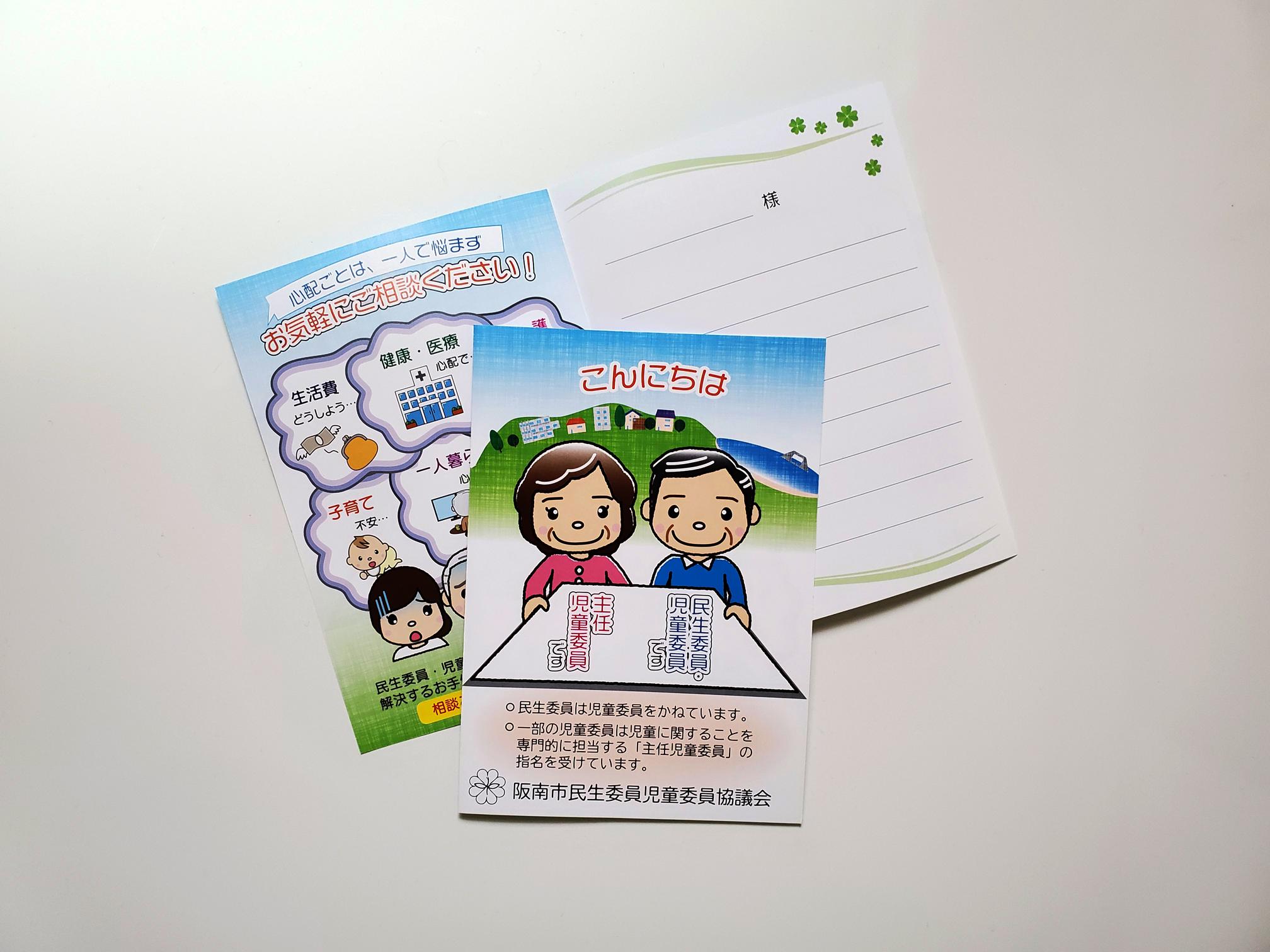 制作物ご紹介<折りパンフレット(カード型)>