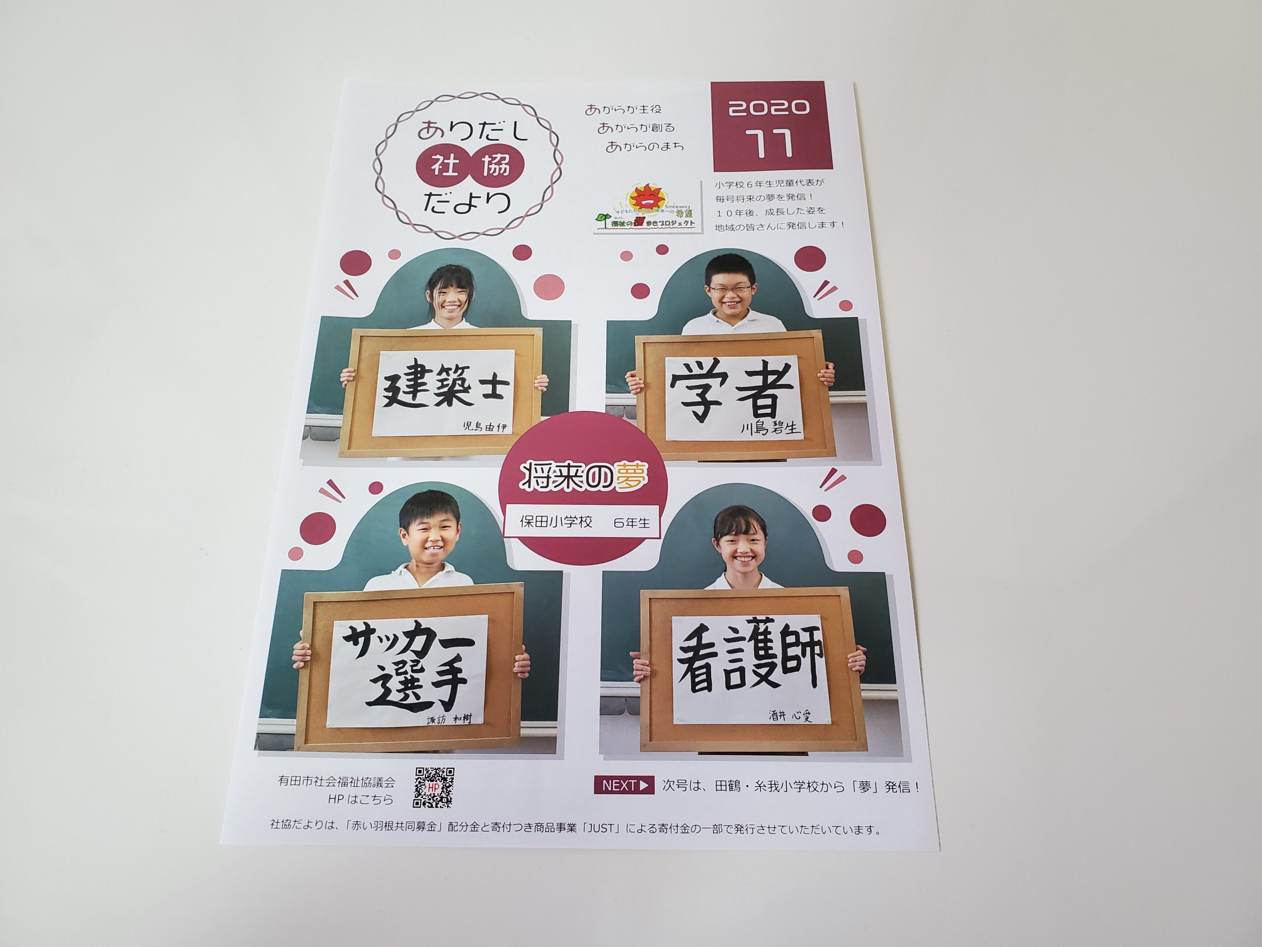 制作物ご紹介<広報紙>
